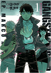 「GANGSTA:CURSED. EP_MARCO ADRIANO」第1巻